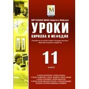 Сборник Уроки Кирилла и Мефодия. 11 класс Версия 2.1.6...