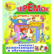 Игровой комплект Теремок 2.2
