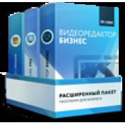 Расширенный пакет программ для бизнеса Movavi...