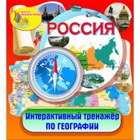 Электронный тренажёр по географии Россия 2.0...