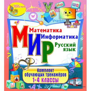 Комплект образовательных программ МИР 2.0