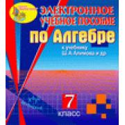 Электронное пособие для 7 класса к учебнику Ш.А. Алимова и д...