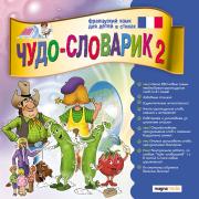 Чудо-словарик 2: Французский язык для детей 250 новых слов и...