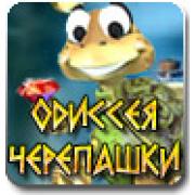 Одиссея черепашки (русская версия)...