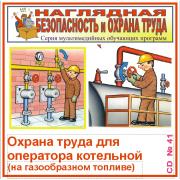 Охрана труда для оператора котельной (на газообразном топлив...