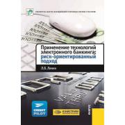 Применение технологий электронного банкинга: риск-ориентиров...