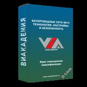 Курс повышения квалификации Беспроводные сети Wi-Fi: техноло...