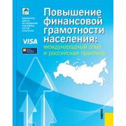 Повышение финансовой грамотности населения: международный оп...