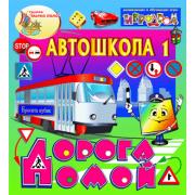 Интерактивная игра Автошкола №1. Дорога домой 2.0...