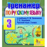 Интерактивный тренажер по русскому языку для третьего класса...