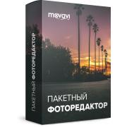 Пакетный Фоторедактор Movavi 1 Персональная...