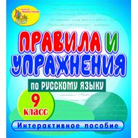 Правила и упражнения по русскому языку. 9 класс 2.1...