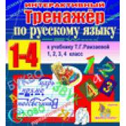 Интерактивный тренажер по русскому языку к учебникам Т.Г.Рам...