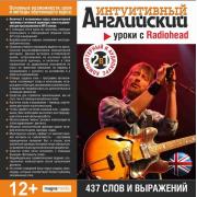 Интуитивный английский: уроки с Radiohead...