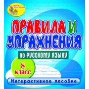 Правила и упражнения по русскому языку. 8 класс 2.1...