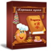 Рецепты хорошей кухни 1.8