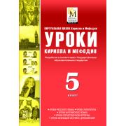 Сборник Уроки Кирилла и Мефодия. 5 класс Версия 2.1.6...