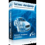 Комплект АвтоДилер: АвтоМагазин + АвтоСервис + АвтоНормы 5...