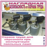 Охрана труда для персонала при эксплуатации паяльных ламп. Н...