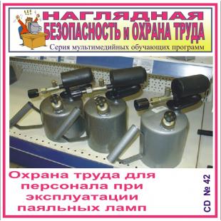 Охрана труда для персонала при эксплуатации паяльных ламп. НТБ-42