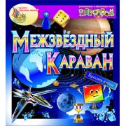 Интерактивная игра Межзвёздный караван 2.0...