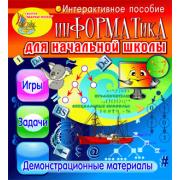 Интерактивное пособие Информатика для начальной школы 2.1...
