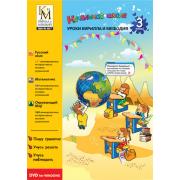 Сборник Уроки Кирилла и Мефодия. 3 класс Базовый комплект. В...