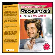 Интуитивный французский: уроки с Joe Dassin...