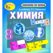 Интерактивный тренажёр по химии для 8 класса к учебнику Р.Г....