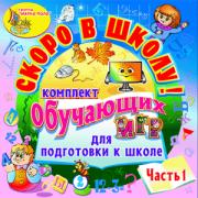 Комплект обучающих игр Скоро в школу!. Часть 1 2.0...