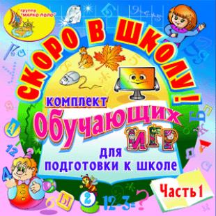Комплект обучающих игр Скоро в школу!. Часть 1 2.0