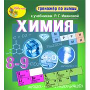 Интерактивный тренажёр к учебникам Р.Г. Ивановой. Химия, 8-9...