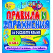 Правила и упражнения по русскому языку 4 класс 2.1...