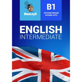 Интерактивный учебник английского языка. Уровень Intermediate