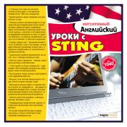 Интуитивный английский: уроки со Sting...