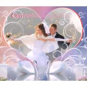 Шаблоны слайд-шоу Свадебный альбом...