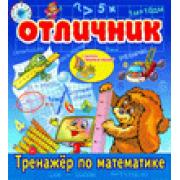 Интерактивный тренажер по математике Отличник 2.9...