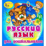 Русский язык для дошкольников 2.0