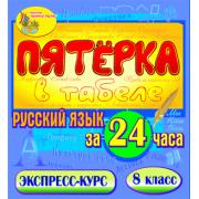 Пятёрка в табеле. Русский язык за 24 часа. 8 класс 2.1...