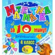 Мультимедийное учебное пособие для 4 класса Математика за 10...