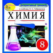 Интерактивный тренажёр к учебнику О.С. Габриеляна. Химия, 8 ...