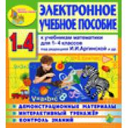 Электронное учебное пособие к учебникам математики И.И.Аргин...