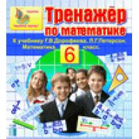 Интерактивный тренажер по математике для шестого класса Г.В....