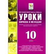 Сборник Уроки Кирилла и Мефодия. 10 класс Версия 2.1.6...