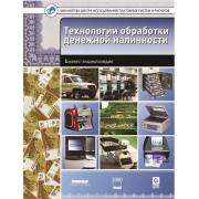 Технологии обработки денежной наличности. Бизнес-энциклопеди...