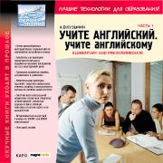 Учите английский. Учите английскому. Часть 1. Elementary and...