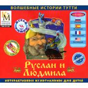 Руслан и Людмила (интерактивный мультфильм из серии Волшебны...