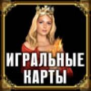 Виртуальная гадалка 2012: Игральные карты 2.0.7...