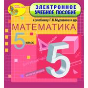 Электронное учебное пособие к учебнику математики для 5 клас...