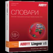 Словарь ABBYY Lingvo x6 Английская Домашняя версия (download...